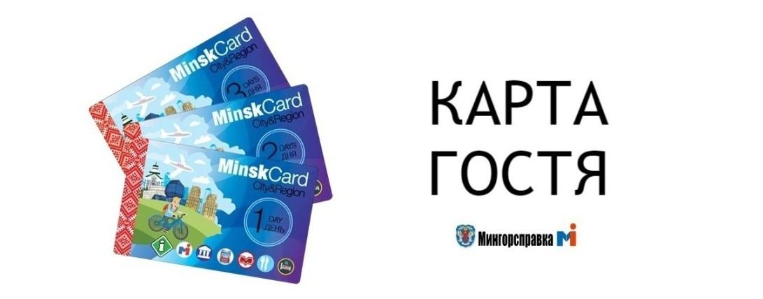 karta-gostya_glavnaya-stranitsa