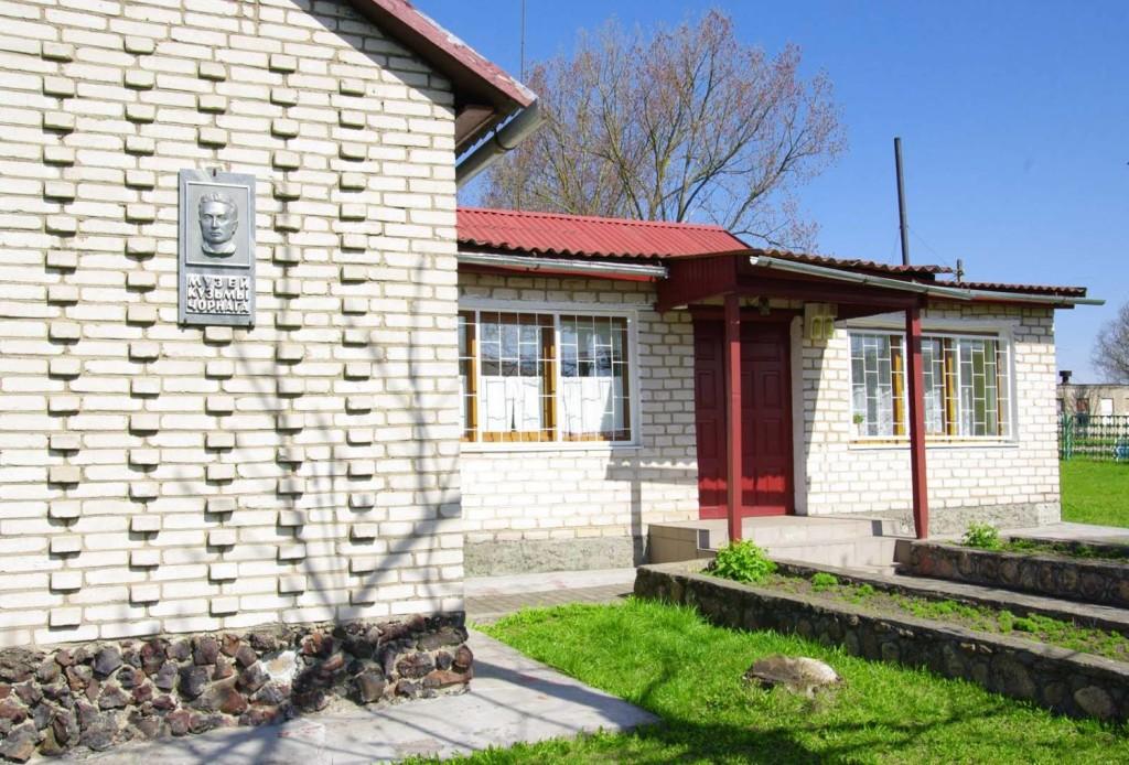 Літаратурны музей Кузьмы Чорнага