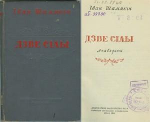 Дзве сілы. Апавяданні. Мн., Дзяржаўнае выдавецтва БССР, 1951.