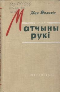 Матчыны рукі. Выбраныя апавяданні. Мн., 1961.