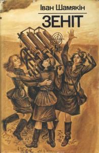 Зеніт. Раман. Мн., Юнацтва, 1987. З архіва І. Шамякіна