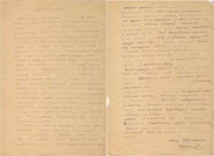 Аўтабіяграфія Івана Шамякіна.  21.07.1947. З архіва М.К. Хайноўскай