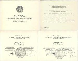 Дыплом лаўрэата Дзяржаўнай прэміі Беларускай ССР. 1982. З архіва І. Шамякіна