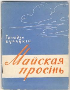 """Генадзь Бураўкін """"Майская просінь"""". Мн., 1960 г. Дзяржаўнае выдавецтва БССР."""
