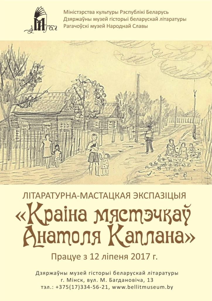 Каплан Анатоль_плакат