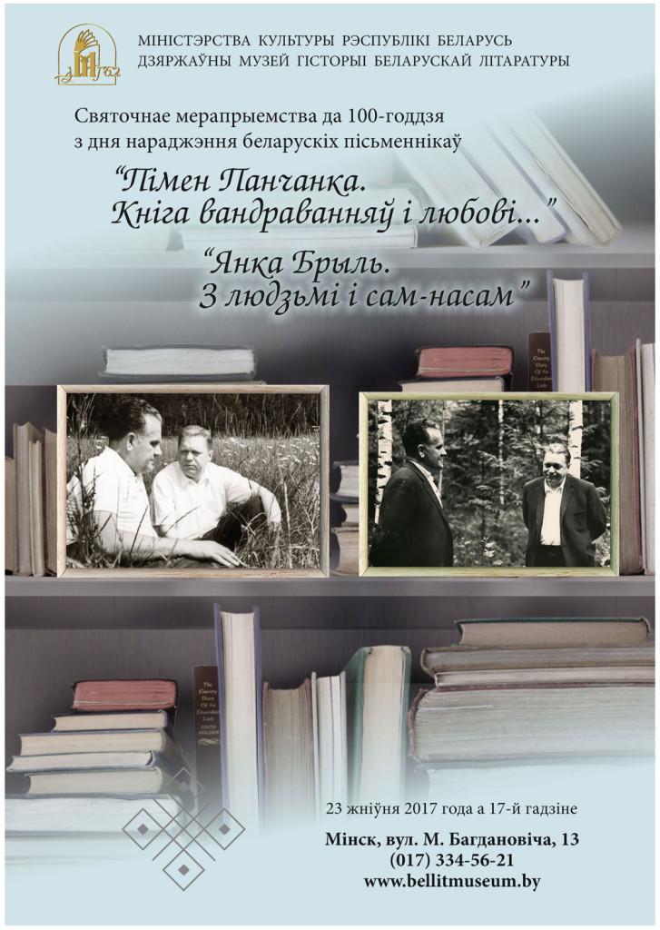 Да 100-годдзя з дня нараджэння беларускіх пісьменнікаў Пімена Панчанкі і Янкі Брыля