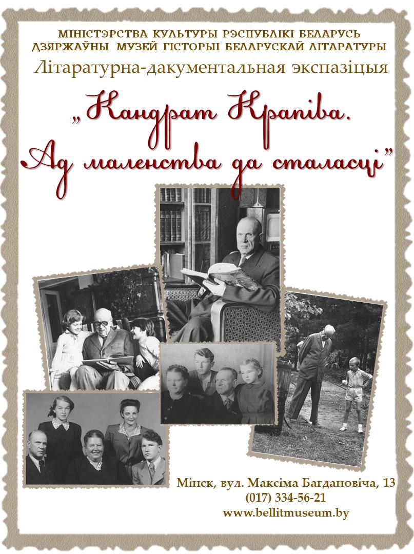 Кандрат Крапіва