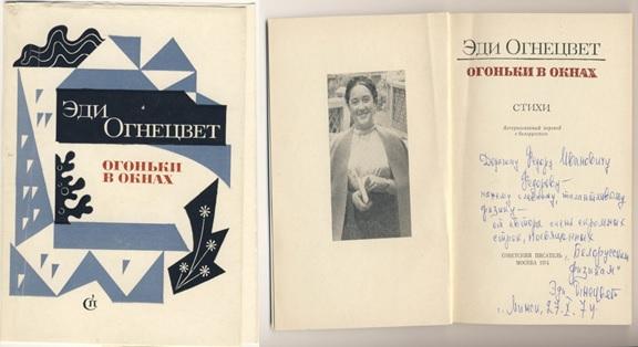 """Кп 23036 """"Огоньки в окнах"""" Советский писатель, Москва, 1974 г."""