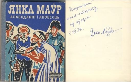 """Кп 23046 """"Апавяданні і аповесці"""", Народная асвета, Мінск, 1969 г."""