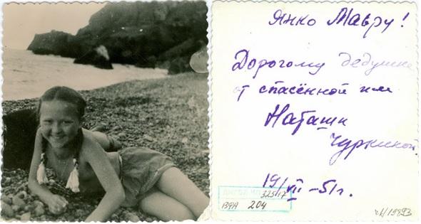 """Кп 32517 """"Чуркіна Наталля"""" 1951 г."""