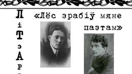 Тодар Кляшторны і Ізі Харык