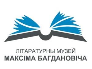 Літаратурны музей М.Б.