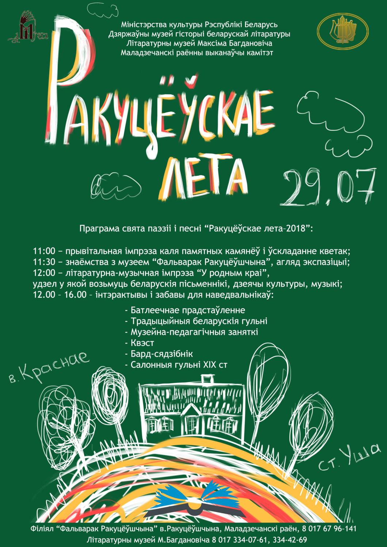 Ракуцёўскае лета 2018