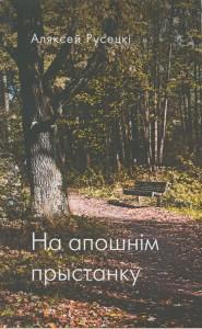 """А. Русецкі """"На апошнім прыстанку"""". Мінск, 2012 г."""