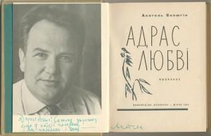 """А. Вялюгін """"Адрас любві"""". Мінск, 1964 г."""