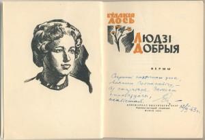 """Е. Лось """"Людзі добрыя"""". Мінск, 1963 г."""