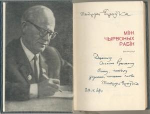 """П. Броўка """"Між чырвоных рабін"""". Мінск, 1969 г."""