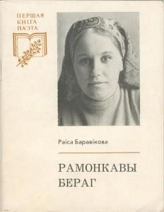 """Р. Баравікова """"Рамонкавы бераг"""". Мінск, 1974 г. (1)"""