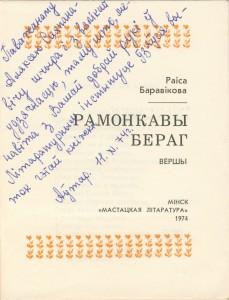 """Р. Баравікова """"Рамонкавы бераг"""". Мінск, 1974 г. (2)"""