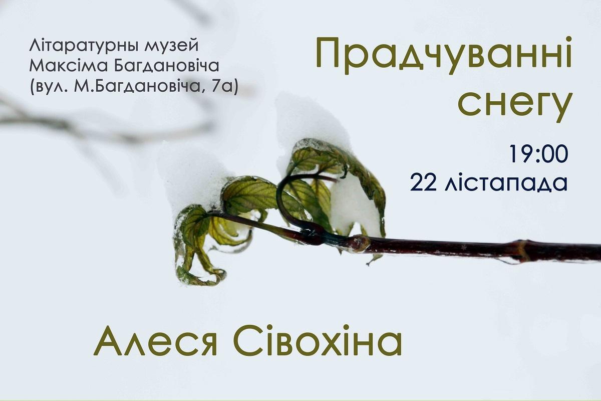 Алеся Сівохіна ў Музеі Багдановіча