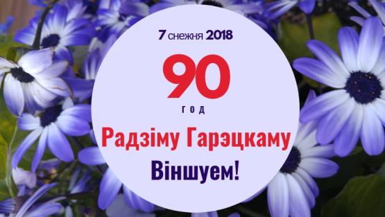Віншуем Радзіма Гаўрылавіча Гарэцкага з 90-годдзем!