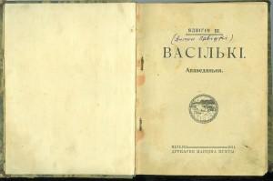 3. Vasilki 1914
