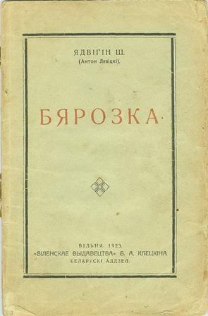 4. Biarozka 1923