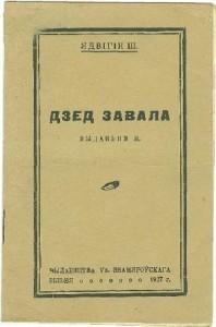 5. Dzed Zavala 1927