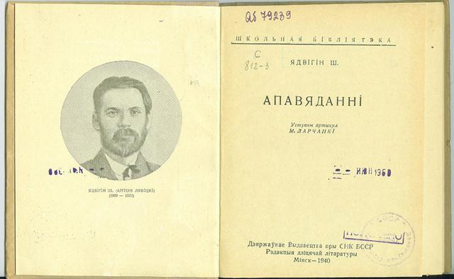 7. Apaviadanni 1940 tytul