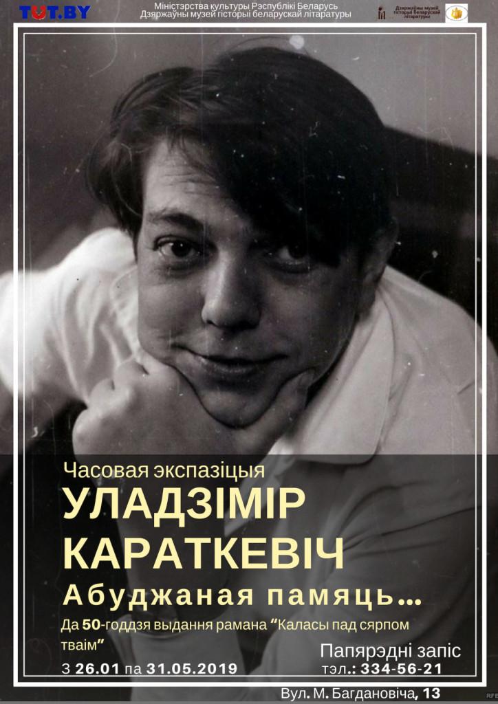УладзімірКараткевіч