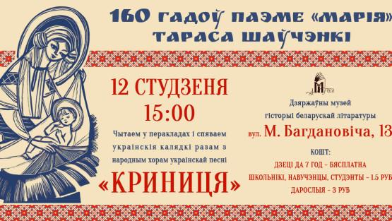 """Калядная літаратурна-музычная імпрэза, прысвечаная 160-годдзю паэмы Тараса Шаўчэнкі """"Марыя"""" (1859)"""