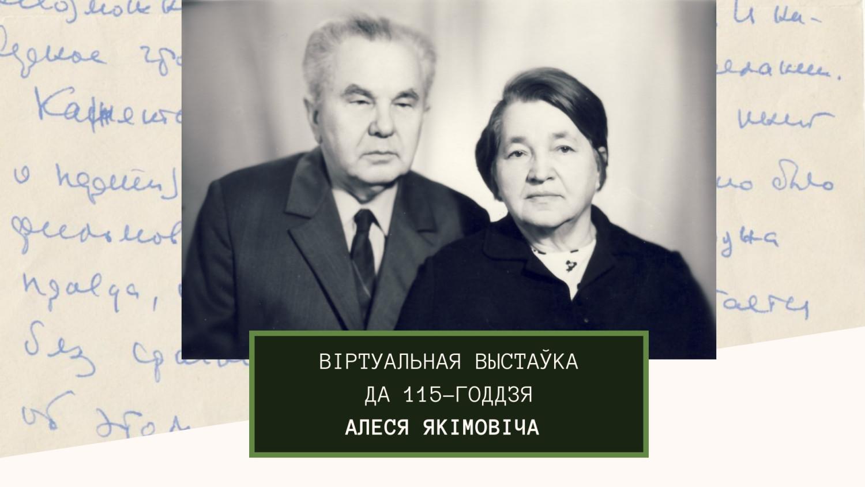 115 гадоў з дня нараджэння Алеся Якімовіча (1904-1979)
