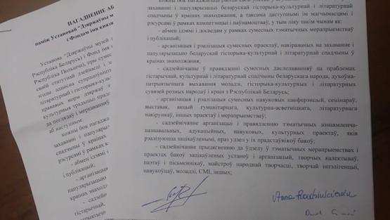 Дзяржаўны музей гісторыі беларускай літаратуры працягвае міжнародную дзейнасць