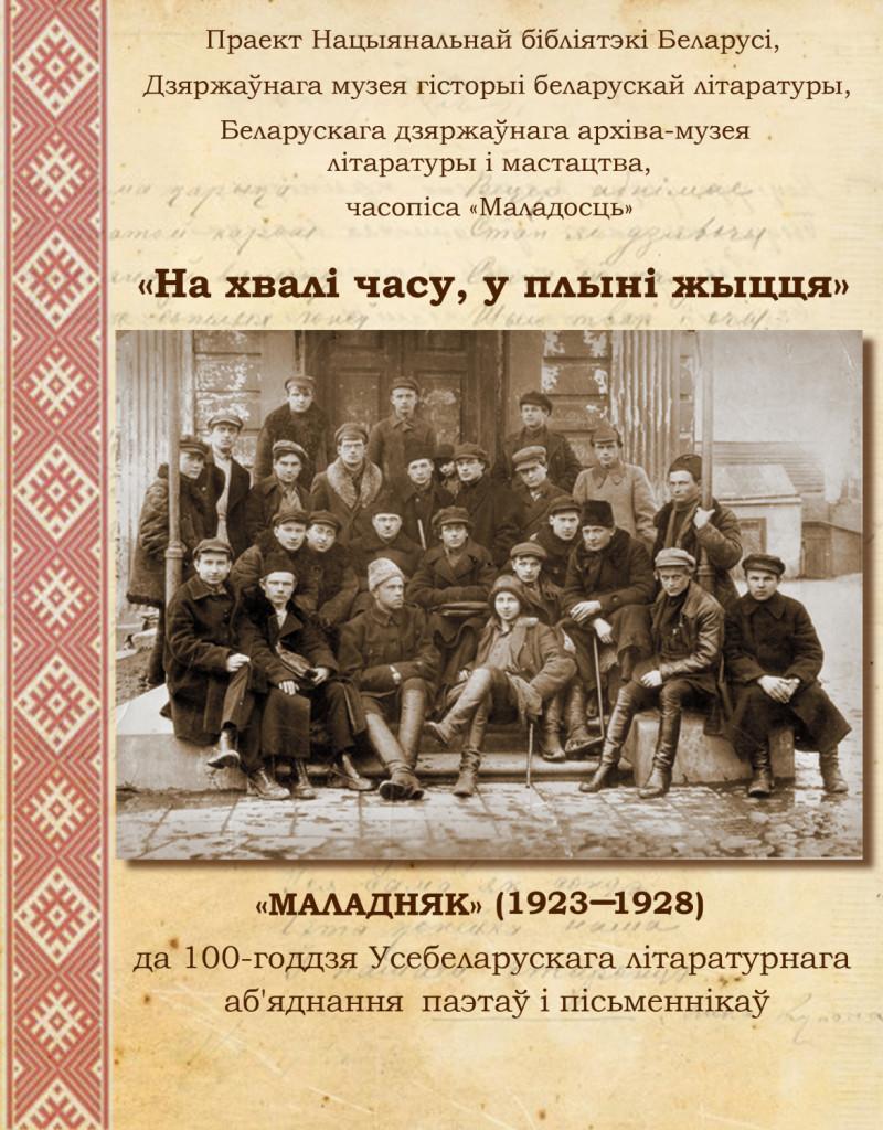 Афіша Маладняк
