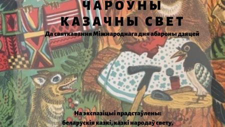 """Адкрыццё літаратурна-мастацкая экспазіцыя """"Чароўны казачны свет"""""""