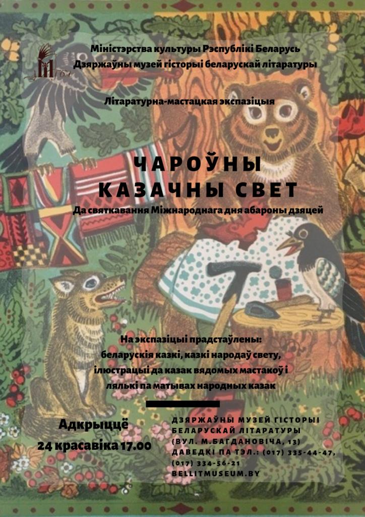 Афіша КАЗКІ 2