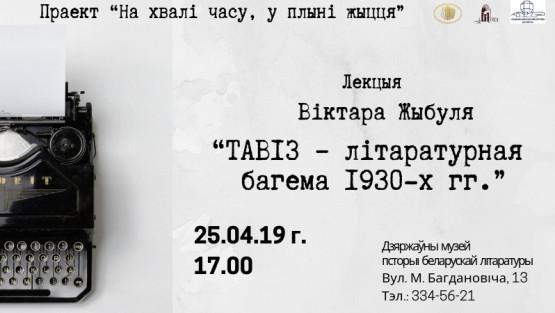 """ЛЕКЦЫЯ Віктара Жыбуля """"ТАВІЗ – літаратурная багема 1930-х гг."""