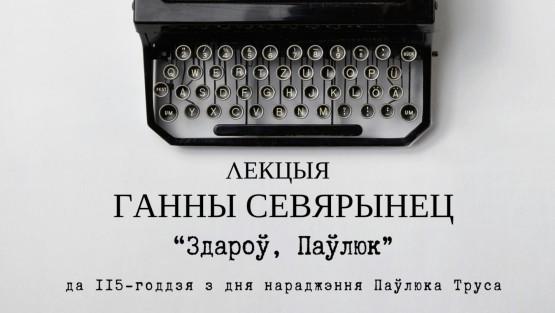 Лекцыя Ганны Севярынец «Здароў, Паўлюк»
