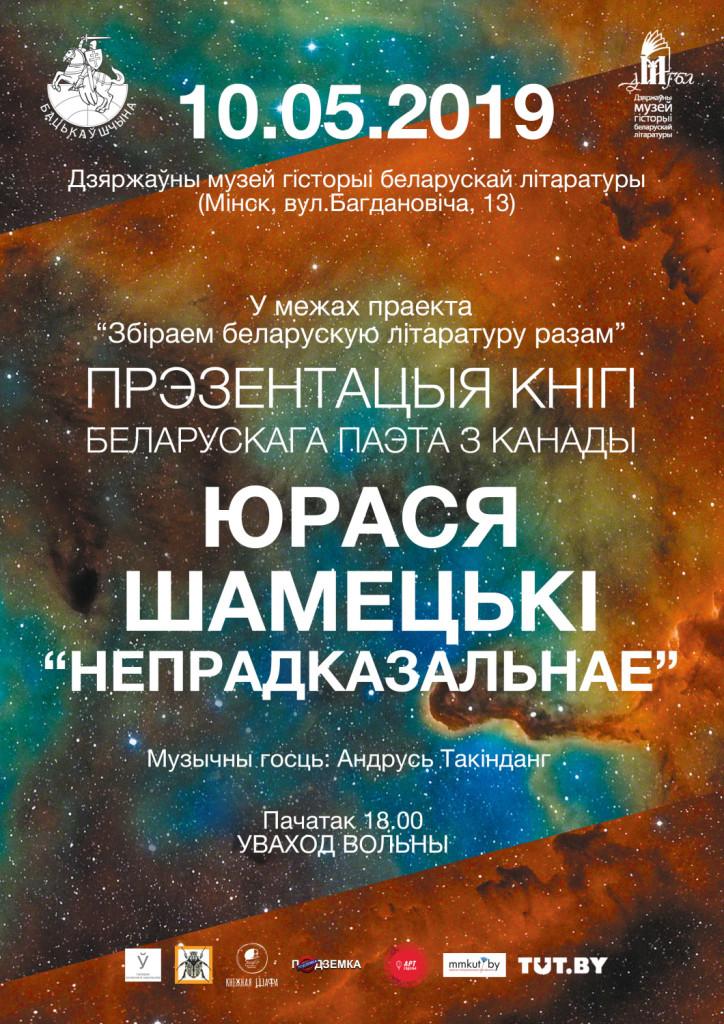 10_Шамецька_апошні (1)