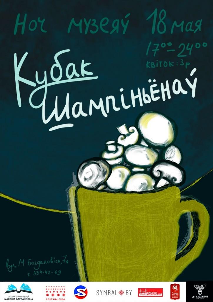 Афіша Кубак шампіьёнаў