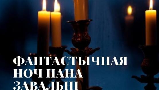 Ноч музеяў — 2019: Фантастычная ноч пана Завальні