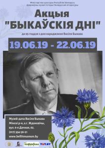 Быкаўскія дні 19-22.06.2019 афіша