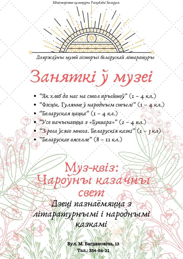 Дзяржаўны музей гісторыі беларускай літаратуры