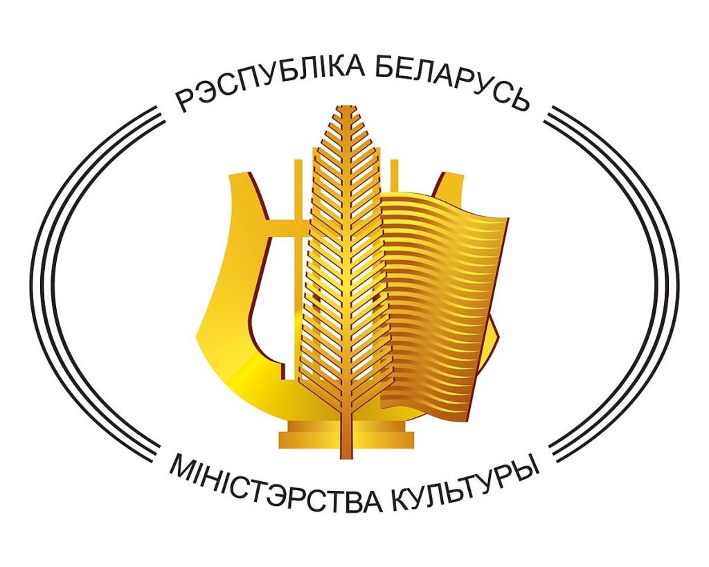 Эмблема_Міністэрства_культуры_РБ