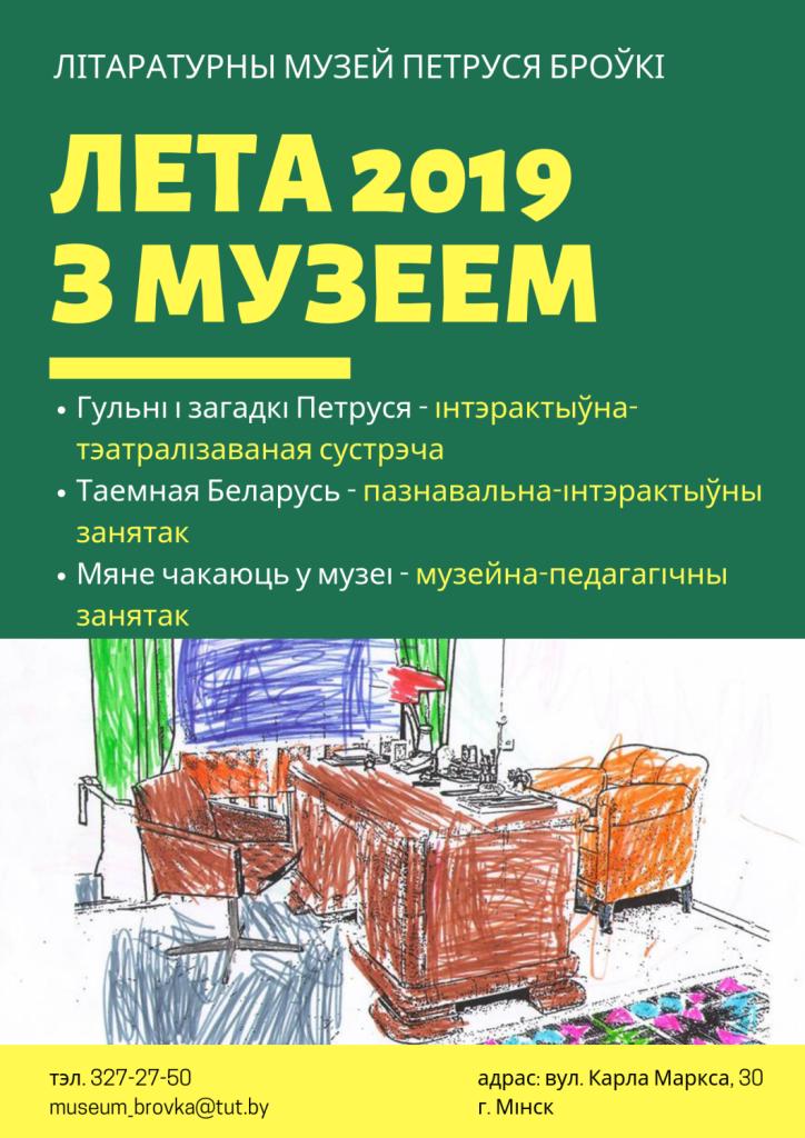 лета+2019+з+музеем+(1)