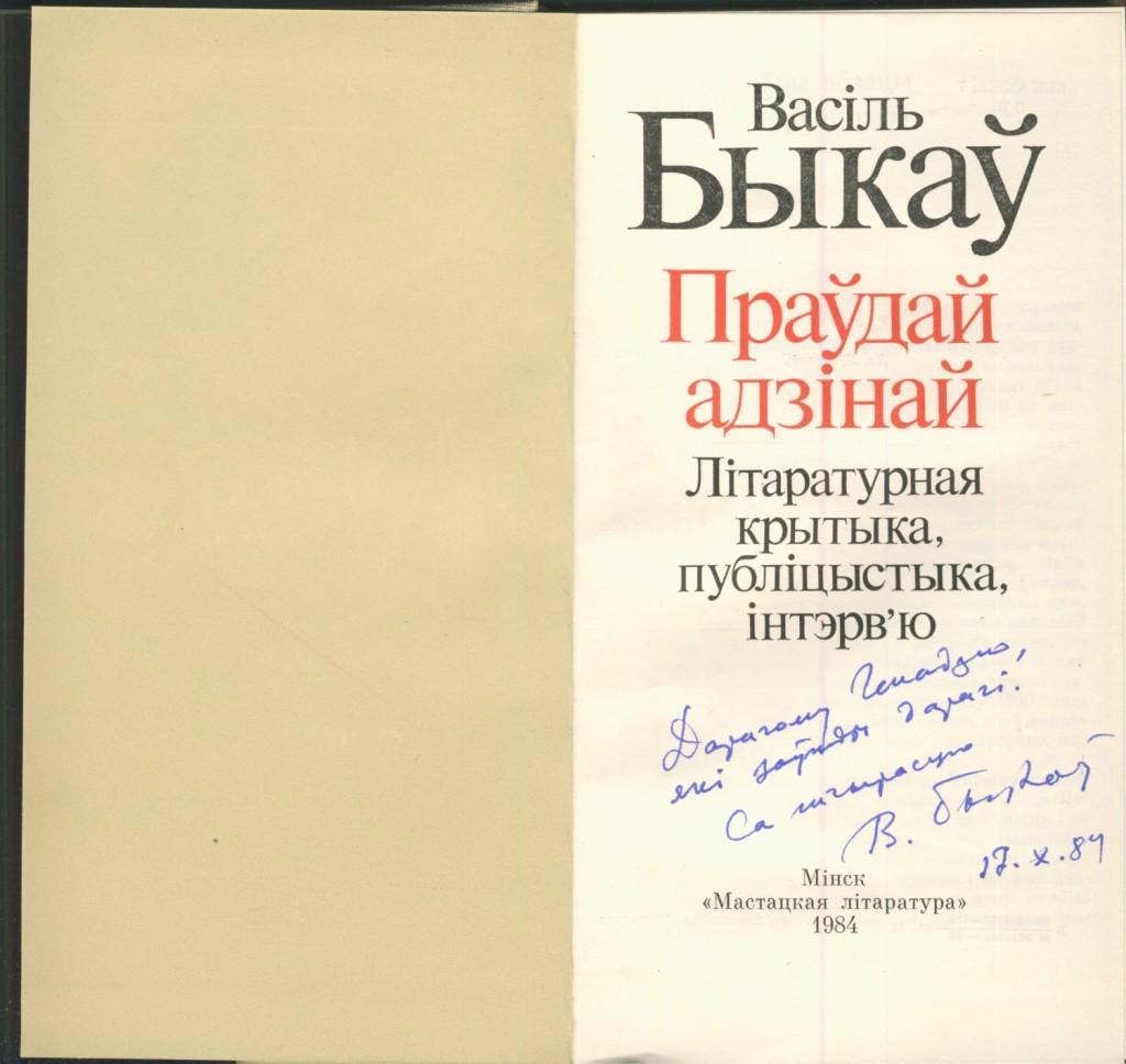«Дарагому Генадзю, які заўжды дарагі. В. Быкаў. 17.Х.84»