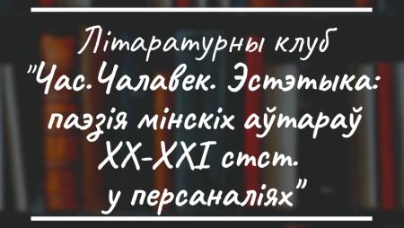 """Другое пасяджэнне клуба """"Час. Чалавек. Эстэтыка"""" з Вольгай Маркітантавай"""