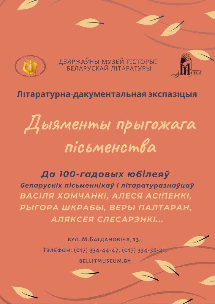 Дзяржаўны музей гісторыі беларускай літаратуры (36)