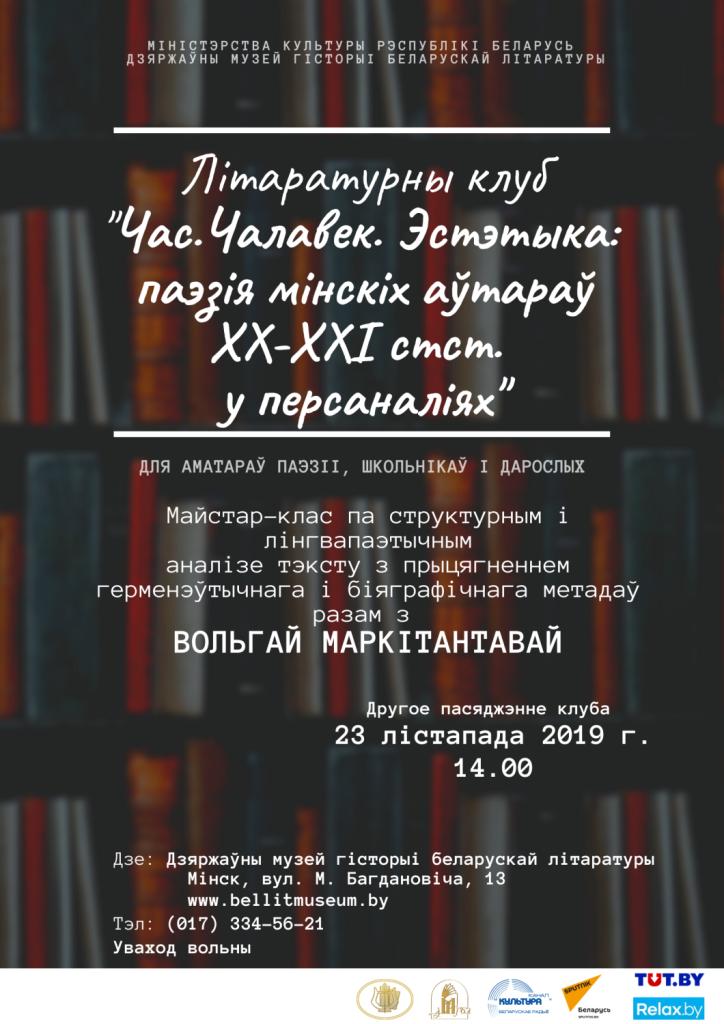 Літаратурны клуб _Час.чАЛАВЕК. эСТЭТЫКА_