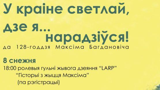 Мерапрыемствы да 128-годдзя з дня народзінаў Максіма Багдановіча